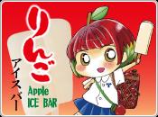 りんごアイスバー